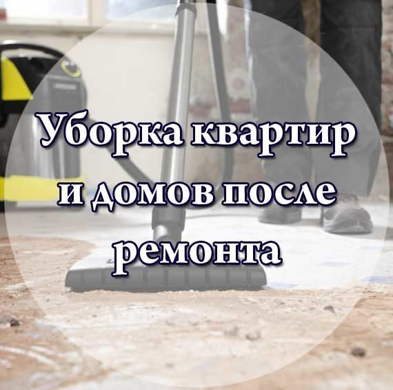 Уборка квартир и домов после ремонта